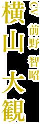 CV:前野智昭 横山大観