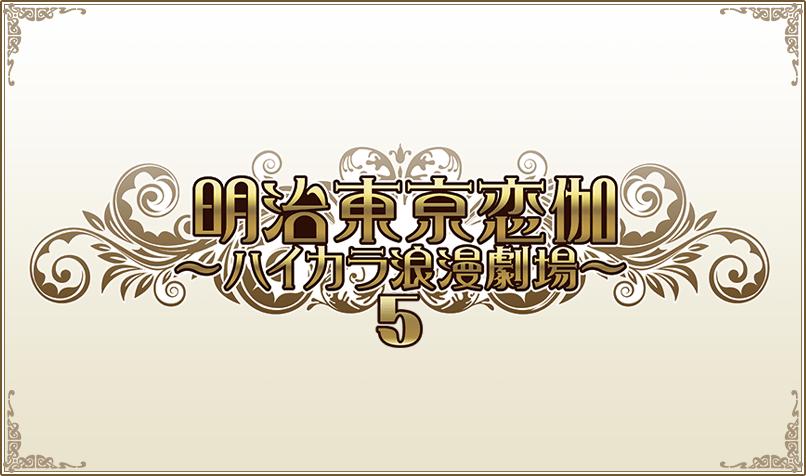 明治東亰恋伽~ハイカラ浪漫劇場5~