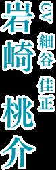 CV:細谷佳正 岩崎桃介