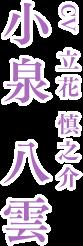 CV:立花慎之介 小泉八雲