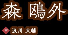 森鴎外 声:浪川大輔
