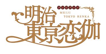 テレビアニメ 明治東亰恋伽