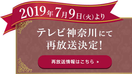 2019年7月9日(火)よりテレビ神奈川にて再放送決定!