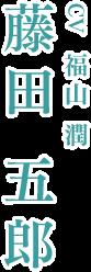 CV:福山潤 藤田五郎