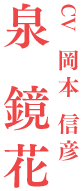 CV:岡本信彦 泉鏡花