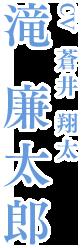 CV:蒼井翔太 滝廉太郎