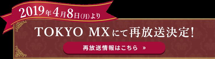 2019年1月9日よりTOKYO MX、テレビ愛知、BSフジ他にて放送開始!