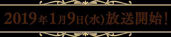 2019年1月9日(水)放送開始!