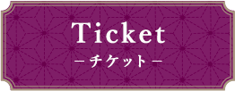 Ticket -チケット-